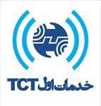 خدمات اول TCT